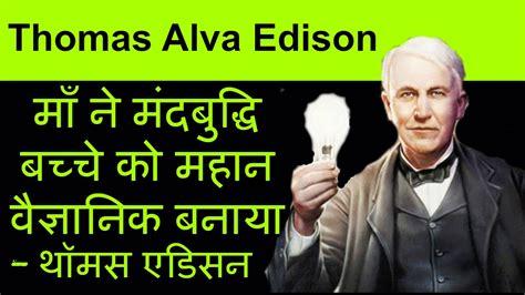 biography in hindi free download thomas alva edison biography in hindi urdu inventions