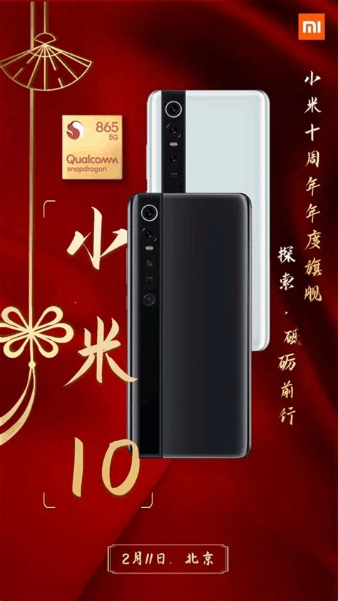sketchy xiaomi mi  launch poster mentions feb  release date