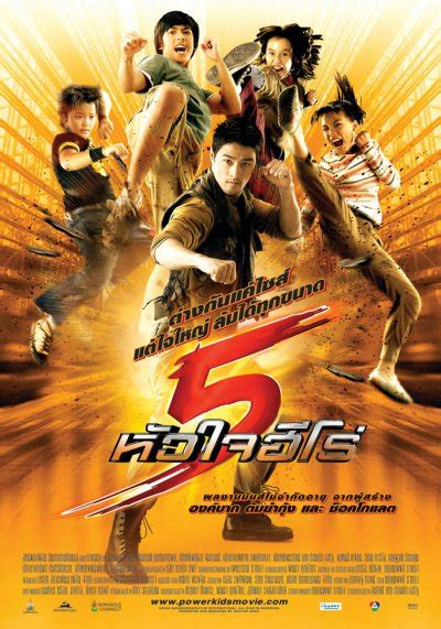 film thailand download free full movies download power kids thailand