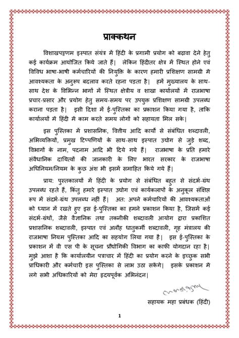 Resignation Letter In Marathi Pdf Ebook