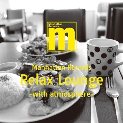 Manhattan Records Manhattan Records Relax Lounge With Atmosphere Hmv Books Lexcd 14010