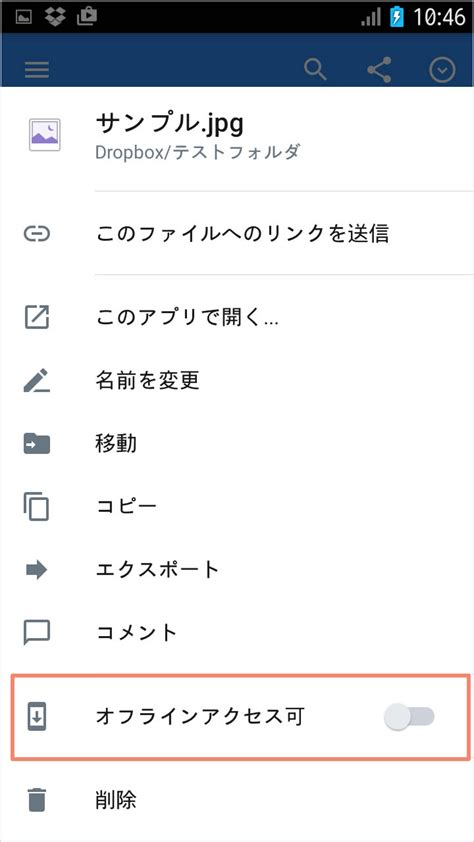 dropbox android android 版 dropbox アプリで超簡単にファイル同期 共有する方法