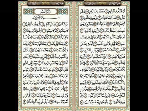 download mp3 al quran surat an naba 078 an naba by sheikh sudais youtube