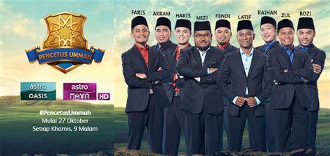format biodata juri 9 biodata peserta pencetus ummah musim 4 2016