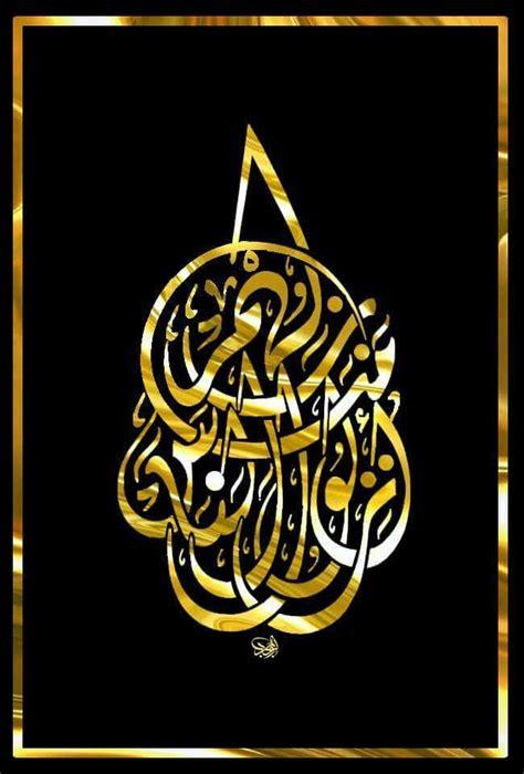 bca islamic 1778 best islam ve hat sanatlari images on pinterest