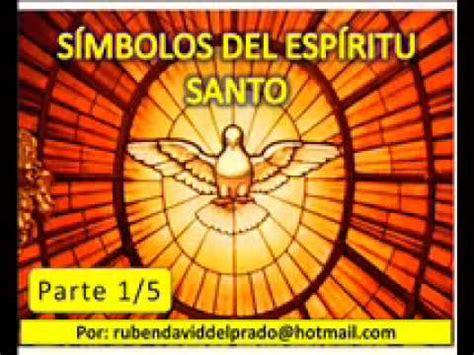 capturador de im genes los simbolos del espiritu santo s 237 mbolos del esp 237 ritu santo 1 youtube