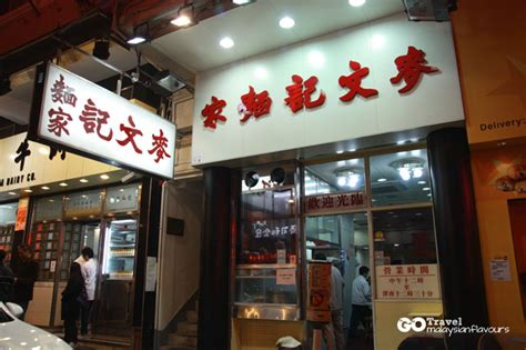 house of kee mak man kee noodle house 麥文記麵家 jordan hong kong