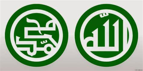 Kaligrafi Allah Muhammad 5 kumpulan gambar kaligrafi allah dan muhammad fiqihmuslim