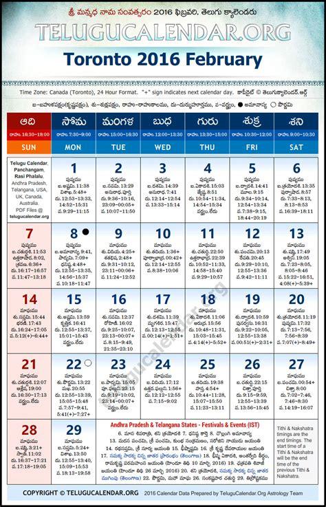 printable calendar 2016 telugu calendar 2016 telugu calendar template 2016