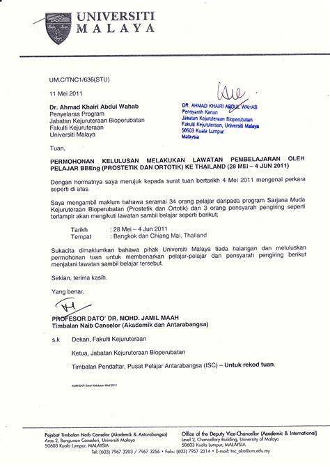 Sponsorship Letter Approval Poxp 2011 Quot Poxp History Today Quot
