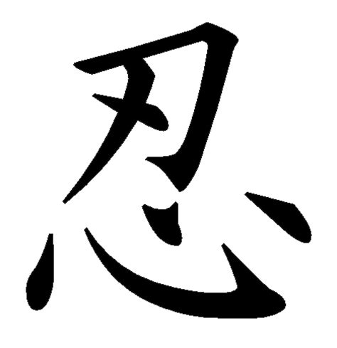 kanji tattoos png transparent images png all