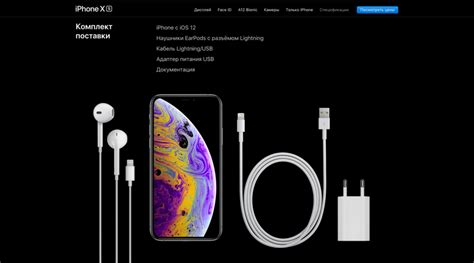 что входит в комплектацию iphone xs 10s iphone xs max 10s max и iphone xr 10r guide apple