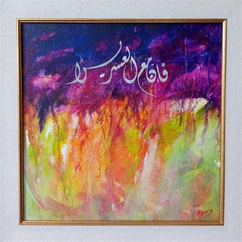Cat Akrilik Kanvas karya kaligrafi cat akrilik di atas kanvas uk 50cm x 50cm