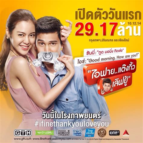 film thailand paling lucu ค ณว ารายได ของไอฟาย แต งก ว เล ฟย จะจบท เท าไหร