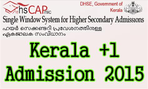 1 supplementary allotment result 2015 kerala plus one 1 admission 2015 16 www hscap kerala