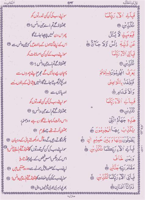 surah ar rahman urdu translation mp3 download surah ar rahman with urdu translation siasat korner