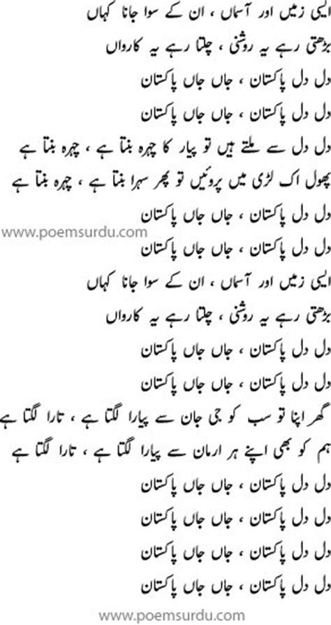 song in urdu dil dil pakistan mp3 urdu lyrics