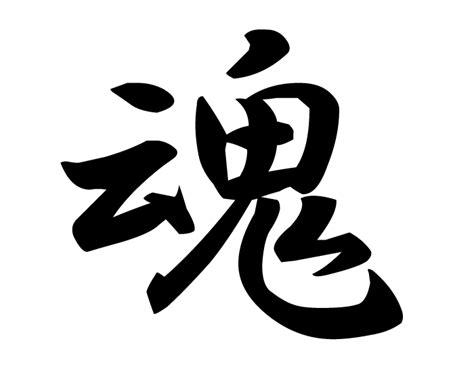 kanji tattoo soul soul kanji