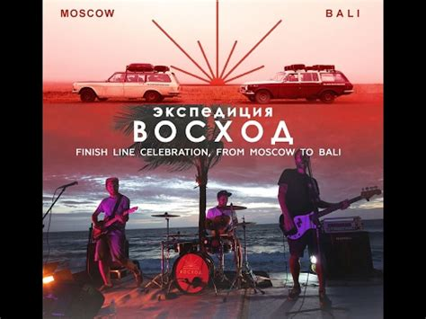 moscow to bali finish line celebration from moscow to bali friday feb