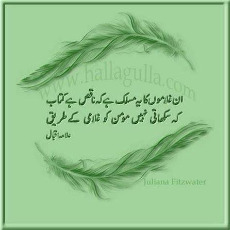 allama iqbal poetry iqbal poetry iqbal poetry allama iqbal poetry