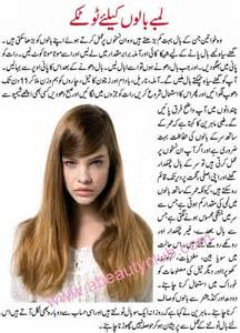girl hairstyles videos in urdu hair care tips html pkhowto