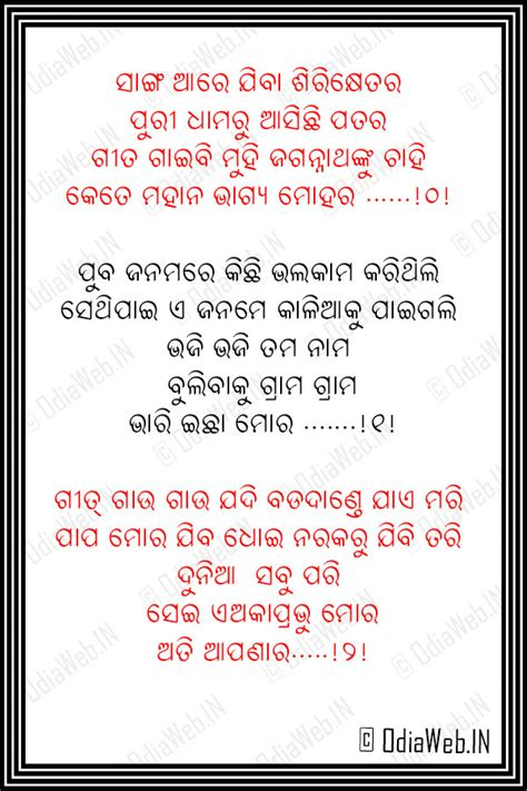 song odia sanga are jiba sirikhetara odia bhajan song lyrics