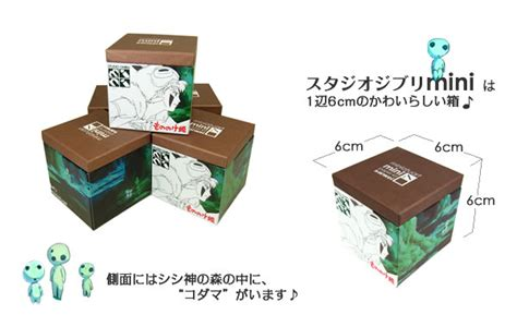 Essays On Studio Ghibli by Studio Ghibli Mini Paper Craft Kit Princess Mononoke 43 Quot Forest Of Shishigami Quot Asakura Japan