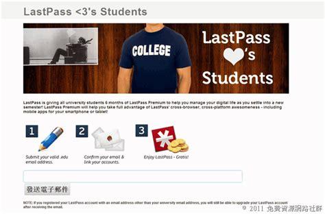 Lastpass Premium Giveaway - 免費六個月 lastpass premium 帳戶 學生專屬
