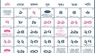Bengali Calendar 2018 Bengali Calendar 1424 2017