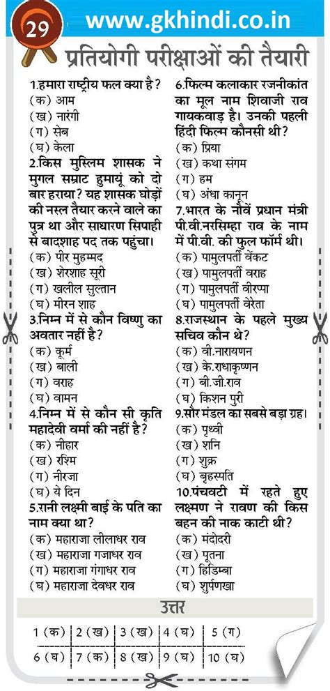 tutorialspoint general knowledge pdf gk in hindi pdf 2017 hindi general knowledge pdf quiz 2017