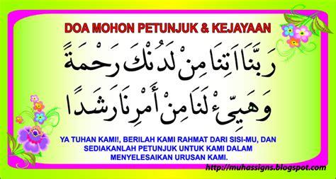 norfirdaus abdul rahman doa doa harian