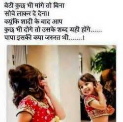 daughters quotes in hindi image quotes at relatably