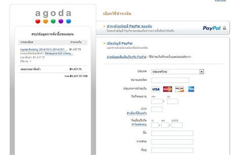 agoda reservation ว ธ จองโรงแรมท พ กออนไลน ด วย agoda tsupaman com