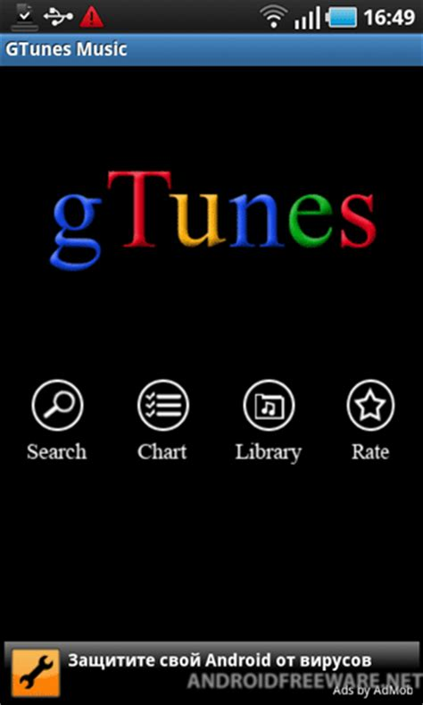 gtunes app for android gtunes free apk android app android freeware