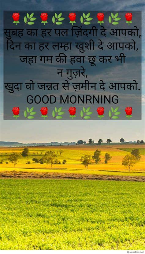 good morning quotes in hindi hindi shayari love quotes quotespics