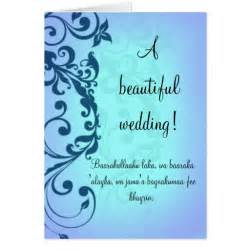 congratulations wedding card islamic congratulations wedding card with dua zazzle