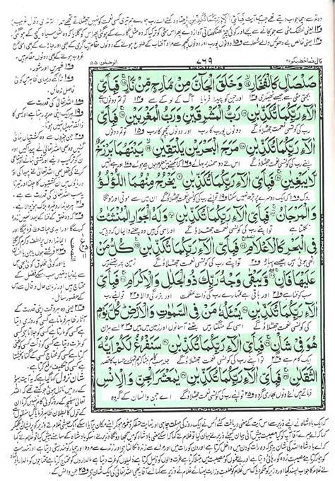 ar rahman naat mp3 download surah rehma mp3 a piedi nudi a cuore aperto