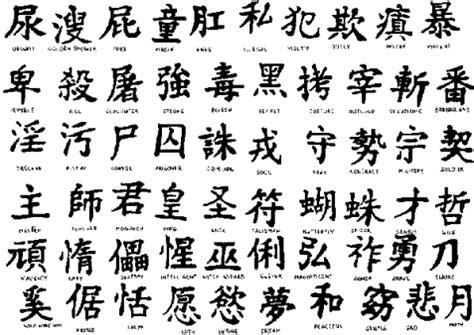 imagenes letras japonesas significado m 225 s de 30 fotos de letras chinas y significados para