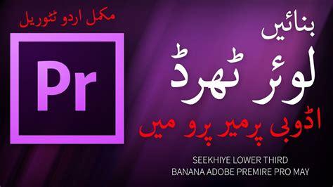 adobe premiere pro lower thirds banayan animated lower thirds adobe premiere pro may