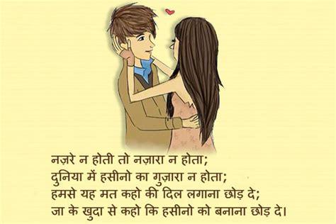 cartoon wallpaper with shayari romantic love hindi shayari hd wallpapers hd wallpapers