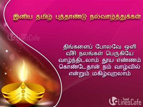 tamil puthandu varuda pirappu kavithai tamil linescafe com