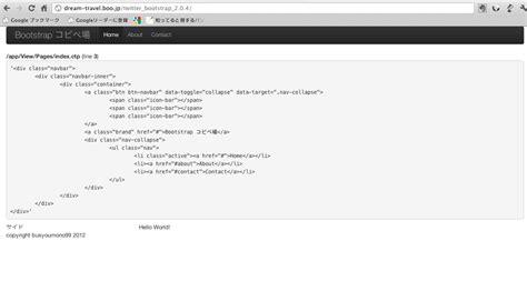 bootstrap layout for cakephp 不肖者の人生実験 cakephpでtwitter bootstrapのサンプルサイトを作る その3
