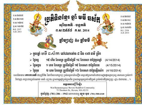 khmer buddhist calendar b e 2558 a d 2014 templenews