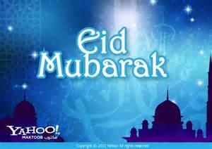 Yahoo Gift Card - eid mubarak ramadan greeting cards yahoo maktoob news