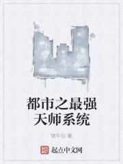 都市之最强仙帝傲月秦人变法 重生之都市不败仙帝