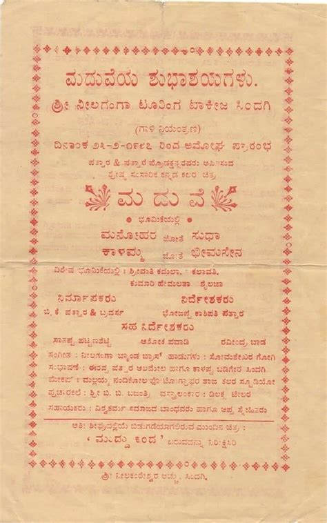 Wedding Anniversary Songs In Kannada by Invitation Meaning In Kannada Images Invitation Sle