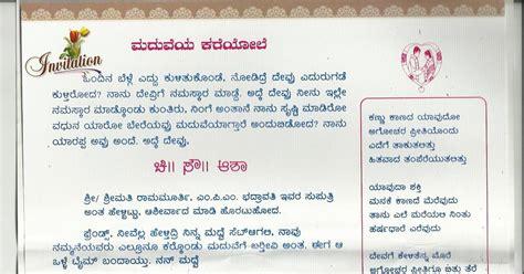 wedding card kannada
