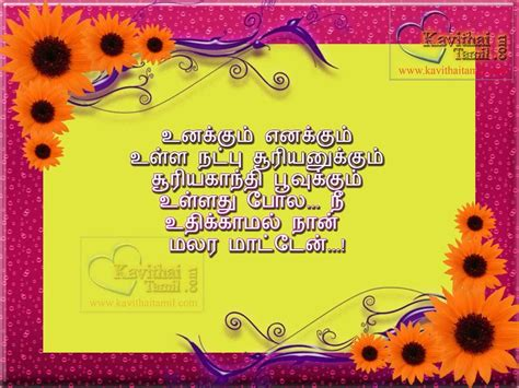 tamil friends kavithai 98 best tamil friendship quotes and natpu kavithaigal