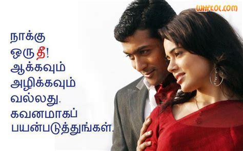 tamil movie dialogues 2016 love quotes in tamil language www pixshark com images