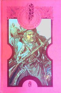 скачать книги приключенческие романы
